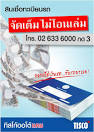 TISCO Bank Public Company Limited.