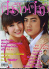 ณปภา ตันตระกูล แพท :: คู่สร้างคู่สม : Thaitv3.com