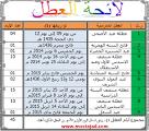 جدول العطل المدرسية 2015 بالمغرب , للمدارس وللجامعات - كل شي جديد