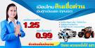 Stock Trading – MTLS หุ้น IPO บริษัท เมืองไทย ลิสซิ่ง จำกัด (มหาชน)