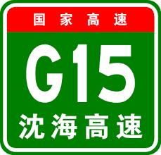 G15 Shenyang–Haikou Expressway