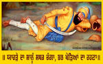 Wallpapers Backgrounds - guru gobind singh middot