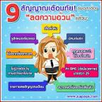 Bloggang.com : พรไม้หอม : นานาสาระเกี่ยวกับสุขภาพ # 3 ...บล็อกที่ 157