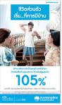 สินเชื่อบ้านผ่อนสบาย กู้สูงสุด 105% จาก