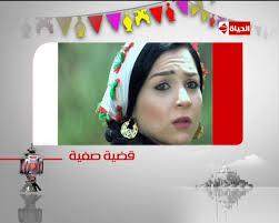 2adeyet Safeya قضية صفية