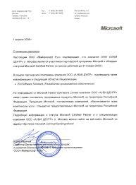 microsoft партнерская программа