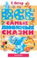 Г остер г остер сказки - книги для детей купить советы а к