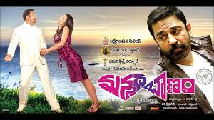 MANMADHA BANAM Telugu Movie