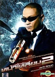 Vệ Sĩ 2 The Bodyguard 2