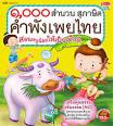 1000 สำนวน สุภาษิตคำพังเพยไทย สอนหนูน้อยให้เป็นเด็กดี (ปกอ่อน ...