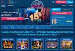 Играйте в казино Vulkan Platinum online