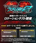 TEKKEN OFFICIAL :: TEKKEN TAG TOURNAMENT 2 tekken-official.jp