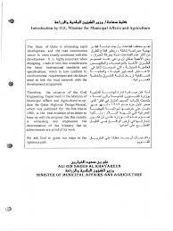 qatar highway design manual pdf interchange road lane