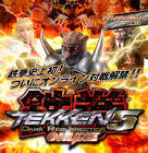 TEKKEN OFFICIAL :: TEKKEN 5 DARK RESURRECTION ONLINE for PLAYSTATION 3 tekken-official.jp