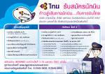 ประกาศ กองจัดหาบุคลากรการบิน บริษัท การบินไทย จำกัด (มหาชน) | คณะ ...