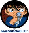 Conan ยอดนักสืบจิ๋วโคนัน ปี11( ตอนที่ 509-561 ) จบ ปี11 พากย์ไทย 4DVD