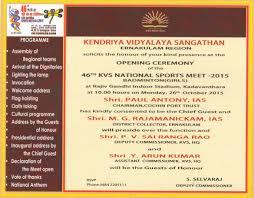 Sport Invitation Card Brochures Invitations Kvs Nationals 2015 Ernakulam Region