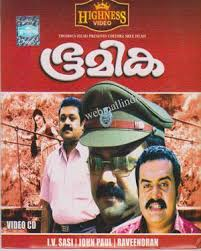 Bhoomika 1991 Malayalam Movie