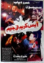 الأفلام والمسرحيات ‖ Films and plays Images?q=tbn:ANd9GcQrzlLqd1KKoGHqQcV96SuTGbVFW2wpe0uHyB6kFT8gPnIrrljy&t=1