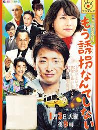 Tôi Sẽ Không Bắt Cóc Ai Nữa Mou Yuukai Nante Shinai