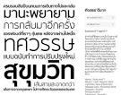 แอปเปิ้ลเลือกใช้ฟอนต์ไทย 'สุขุมวิท' ใน iOS 7 | siampod | Enjoy ...