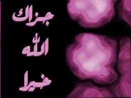 نفائس الثمرات - كن مع الله - ضياء محمد Images?q=tbn:ANd9GcQuJEKOs0bGAd3ANx7beVzzF1XIjLqs6KaISAV0sWVXDtwaZiAl