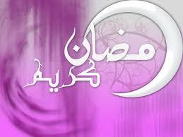 بمادا نستقبل رمضان? Images?q=tbn:ANd9GcQvYsCB2UDy59qOPSAS3kl3mgdSZ5JI8G59_V2yo2apUJZ7VlU&t=1&usg=__Y_f_Bufi73l2kHNuCXUqWGIt3tk=
