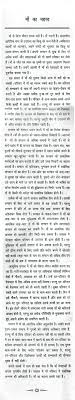 an essay about mother Essay on Importance of Mother in Hindi