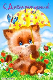 Поздравляем Ярослава (Ведьмо4ка)с днем рождения!!!!! Images?q=tbn:ANd9GcQypzlPThg2n2tAEMkUMTCddAI0RNWKqSZorxUAd9tZXM4ieWLp