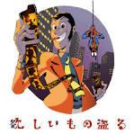 銭形警部/LUPIN the Third -峰不二子という女-(声優:山寺宏一)