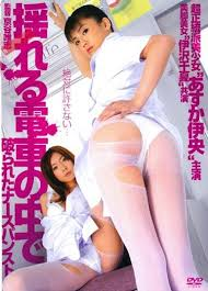 Tokyo Train Girls 3: The Sensuous Nurse (2009)