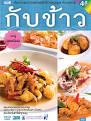 แก้วเกษตร☼: ฝึกทำอาหารสำหรับมือใหม่ ตำราอาหารไทย พร้อมสูตรทำ ...