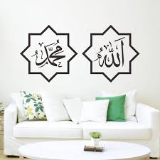 find more wall stickers information about islam muslim arabic