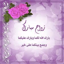 ياعريس باقول ألفين مبروك*شعر أسامة سرحان
