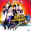 Karaoke DVD : R-Siam : Special album - Esarn Talard Taek 3 ...