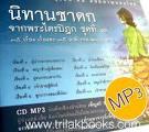 MP3 นิทานชาดก จากพระไตรปิฎก ชุดที่ 1 เสียงอ่านโดย อ.เพ็ญศรี อินทร ...