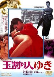 Tamawari Nin Yuki 1975