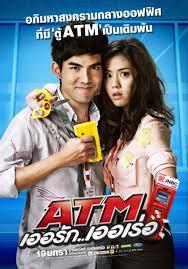 หนังใหม่ ATM เออรัก..เออเร่อ