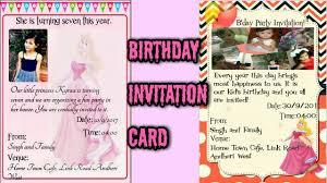 1st birthday princess invitation how to make baby u0027s 1st birthday invitation card youtube