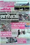 ข่าวหนังสือพิมพ์ วันอังคาร ที่ 10 กันยายน พ.ศ. 2556 | Bangkok ...