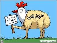 """كاريكاتير وبسسسسسسسسس """" متجدد"""" - صفحة 3 Images?q=tbn:ANd9GcR3yGERv2vTSB_bLd_mDtXuoxWq4y4a1DeUG-sRs_OCKBTwufsafb8G9pdQjA"""