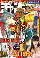 「週刊少年チャンピオン 2017年20号」の画像検索結果