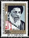 Iran / Persian Stamp - Mohammad Bagher Sadr - nf2040