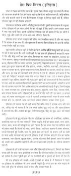 Writing Service My Favourite Writer Essay In Hindi A Literature