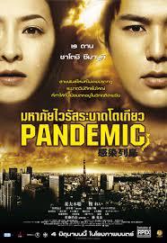 ดูหนัง PANDEMIC มหาภัยไวรัสระบาดโตเกียว