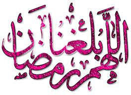 صور التعبير عن اقتراب رمضان  Images?q=tbn:ANd9GcR7eUs-PHBl9hdRt_WIJU7BpjeUH7YXh65fgkPJf6ophQo7XWQz
