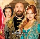 picture of OSN Hareem Al Sultan images wallpaper