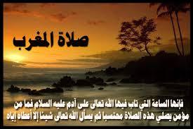 مواقيت الصلاة و النشاط الفيزيولوجي Images?q=tbn:ANd9GcR8L7k7zFexeIrCaaP1-saeExumQZkvv0CSNkMEhxqzXrj6svQB
