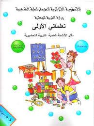 دفتر الأنشطة العلمية و اللغوية للتربية التحضيرية images?q=tbn:ANd9GcR
