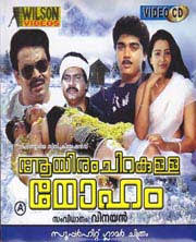 Aayiram Chirakulla Moham 1989 Malayalam Movie